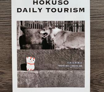 北総日常観光